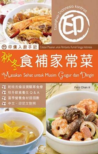 印傭入廚手記:秋冬食補家常菜(中印對照)