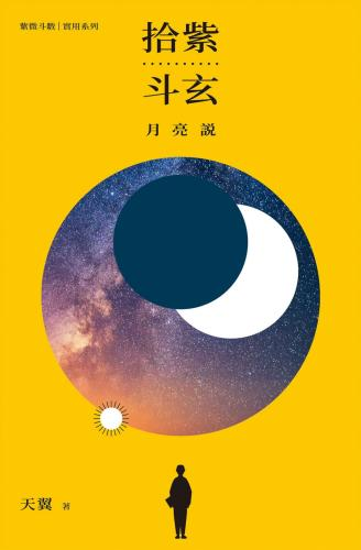 拾紫斗玄:月亮說