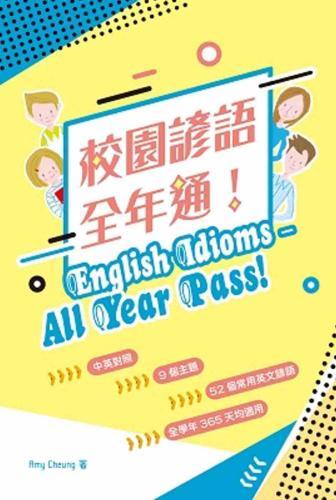 校園諺語全年通!