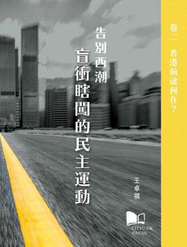 告別西潮 盲衝瞎闖的民主運動 卷二:香港前途何在?