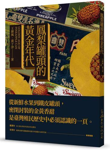 鳳梨罐頭的黃金年代