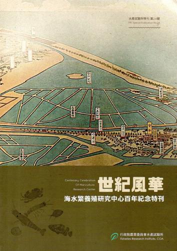 世紀風華 海水繁養殖研究中心百年紀念特刊