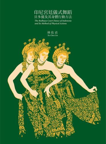 印尼宮廷儀式舞蹈貝多優及其身體行動方法