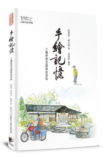 手繪記憶:六龜林業老建築故事集