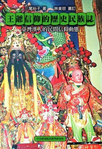 王爺信仰的歷史民族誌:臺灣漢人的民間信仰動態