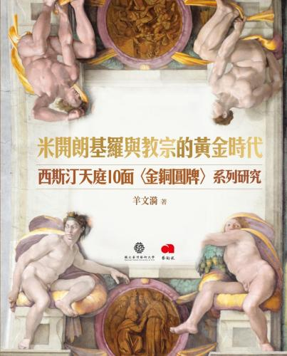 米開朗基羅與教宗的黃金時代: 西斯汀天庭10面〈金銅圓牌〉系列研究