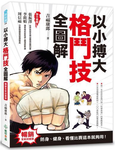 以小搏大,格鬥技全圖解:防身、健身、看懂比賽這本就夠用!(暢銷全新封面版)