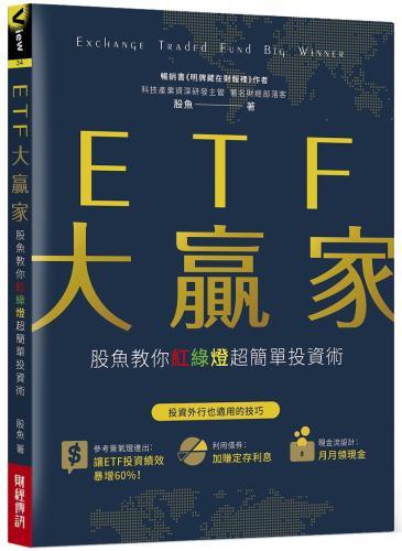ETF大贏家:股魚教你紅綠燈超簡單投資術