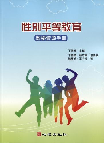 性別平等教育:教學資源手冊