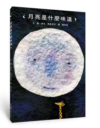 月亮是什麼味道?(二版)