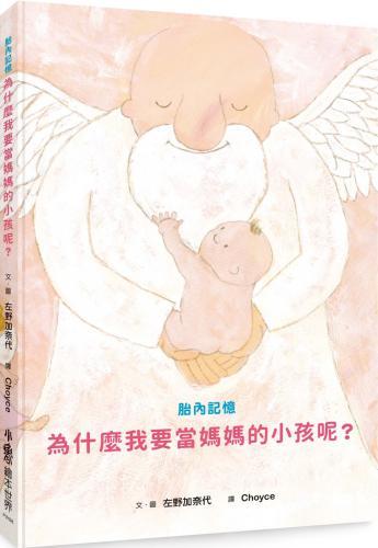 胎內記憶:為什麼我要當媽媽的小孩呢?