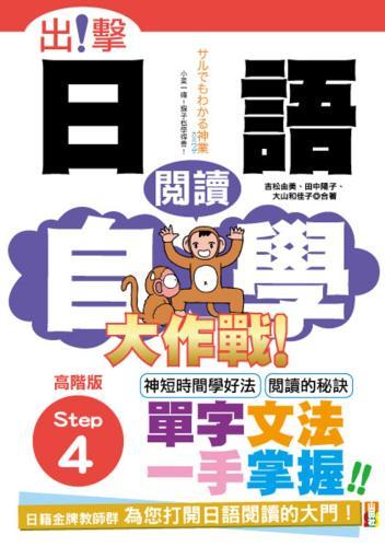 出擊!日語閱讀自學大作戰  高階版Step 4(25K)