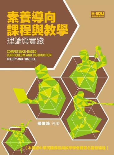 素養導向課程與教學:理論與實踐(2版)