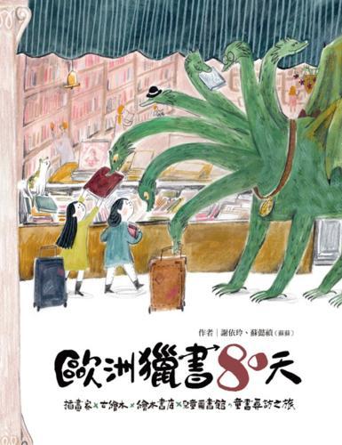 歐洲獵書八十天:插畫家╳古繪本╳繪本書店╳兒童圖書館,童書尋訪之旅