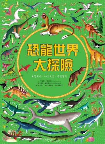 恐龍世界大探險