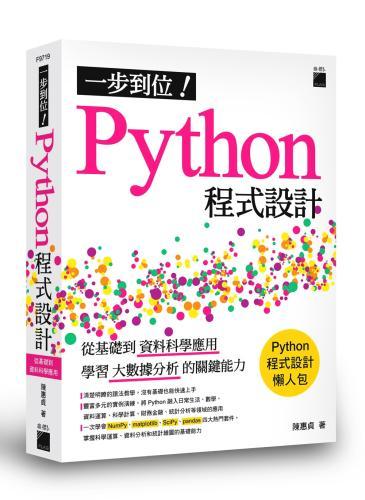 一步到位!Python 程式設計:從基礎到資料科學應用,學習大數據分析的關鍵能力
