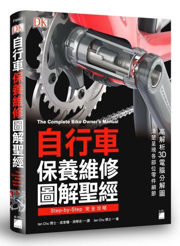 自行車保養維修圖解聖經