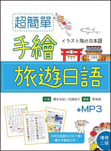 超簡單手繪旅遊日語【增修二版】(25K+1MP3)