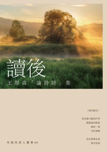 讀後:王厚森「論詩詩」集