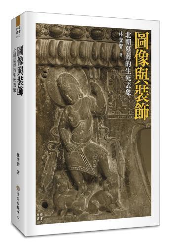 圖像與裝飾:北朝墓葬的生死表象