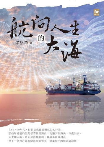 航向人生的大海