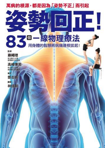 姿勢回正!83個一線物理療法,導正你的身體!