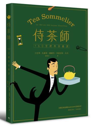 侍茶師:160堂經典茶藝課
