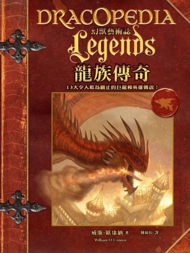 幻獸藝術誌:龍族傳奇