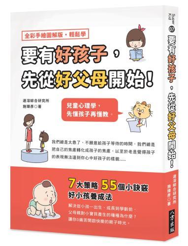 要有好孩子,先從好父母開始!:兒童心理學,先懂孩子再懂教
