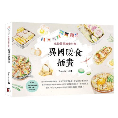 色鉛筆圖繪素材集:異國暖食插畫