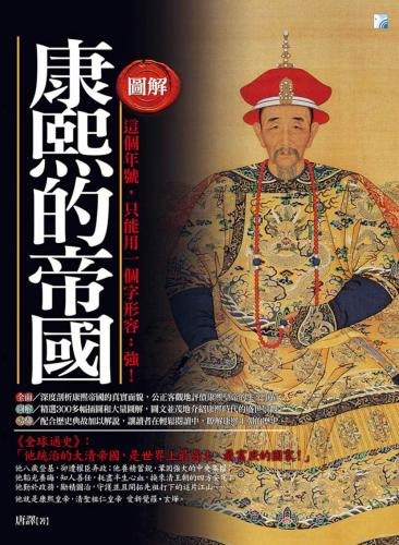 圖解:康熙的帝國