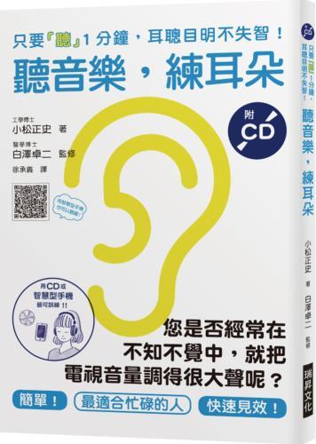 聽音樂,練耳朵(附CD):您是否經常在不知不覺中,就把電視音量調得很大聲呢?只要「聽」1分鐘,耳聰目明不失智!