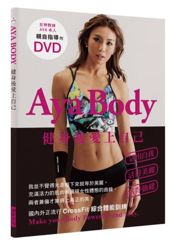 Aya Body 健身後愛上自己:國內外正流行CrossFit綜合體能訓練!活出自我,活得美麗,活得強健!(附DVD)
