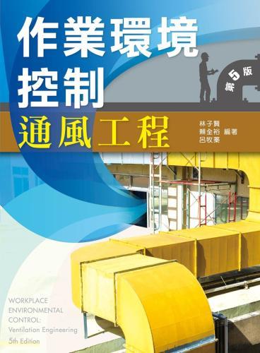 作業環境控制:通風工程(第五版)