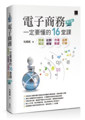 電子商務一定要懂的16堂課:跨境開店X社群經營X市場數據X品牌行銷(第二版)