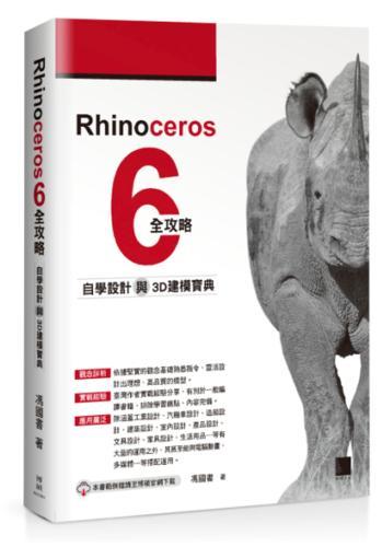 Rhinoceros 6全攻略:自學設計與3D建模寶典