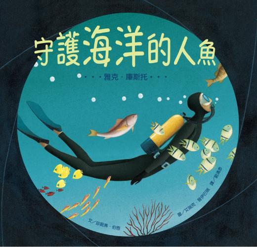 守護海洋的人魚:雅克.庫斯托