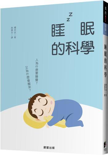 睡眠的科學
