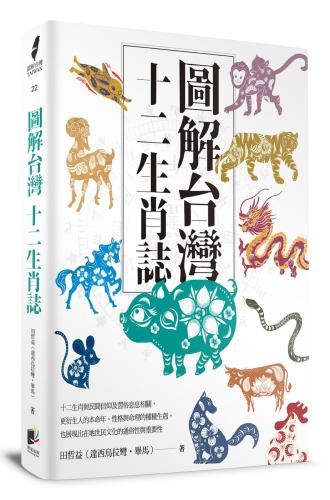 圖解台灣十二生肖誌