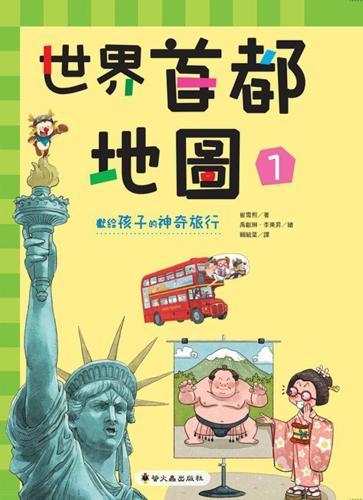 世界首都地圖(1)(精裝):獻給孩子的神奇旅行