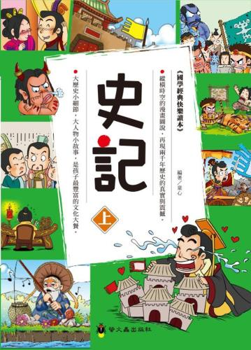 史記(上):國學經典快樂讀本