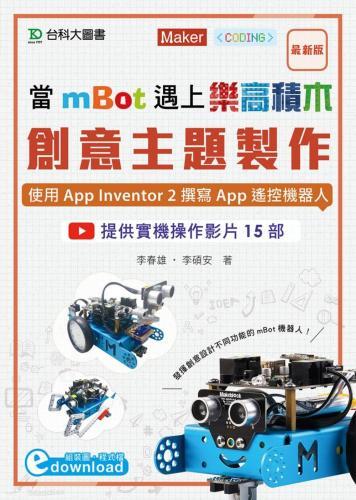 當mBot遇上樂高積木:創意主題製作 使用App Inventor 2撰寫App遙控機器人(搭配硬體5001001、5001002、3015111)