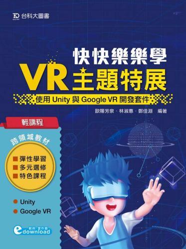 輕課程 快快樂樂學VR主題特展:使用Unity與Google VR開發套件