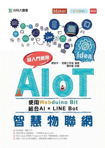 AIoT智慧物聯網使用Webduino Bit 超入門應用 結合AI × Line Bot(搭配硬體0118331)