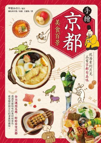 手繪京都美食百景:從湯葉到月見品嘗京都旬美味