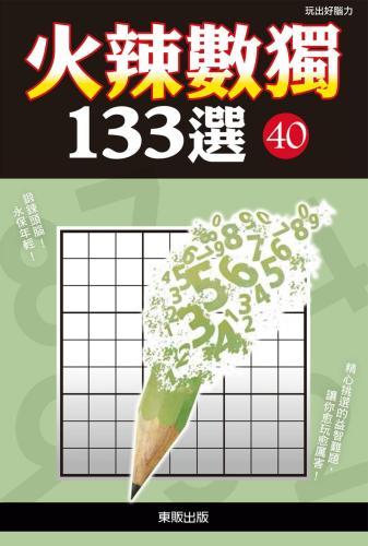 火辣數獨133選40