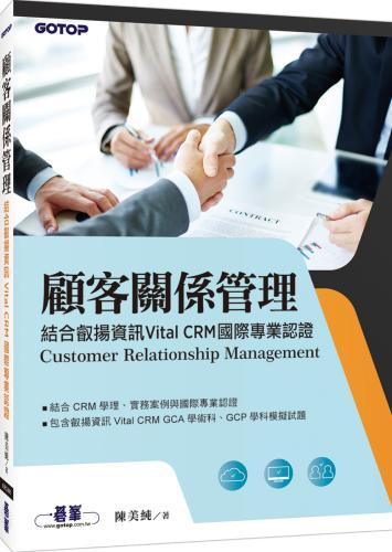 顧客關係管理:結合叡揚資訊Vital CRM國際專業認證