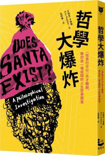 哲學大爆炸:《宅男行不行》天才編劇,帶你來一場很鬧的人生哲學調查