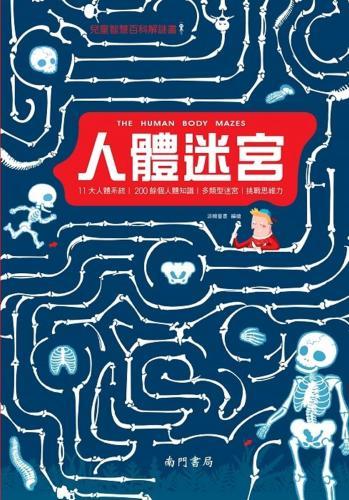 兒童智慧百科解謎書:人體迷宮