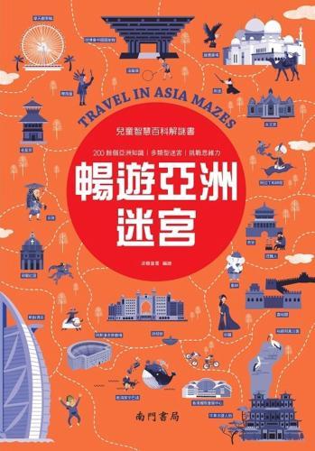 兒童智慧百科解謎書:暢遊亞洲迷宮